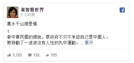"""万水千山总会相聚! """"台独""""政权拒斥大陆同胞情 但黄智贤的话好暖心"""