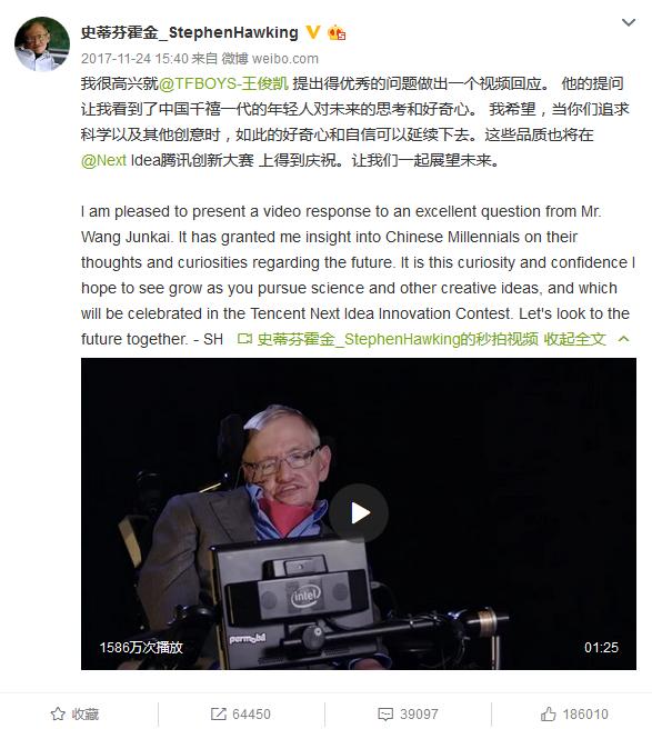 王俊凯缅怀霍金:您的教诲铭记在心