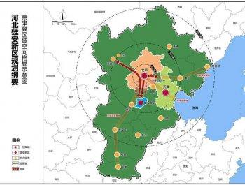 河北雄安新区规划纲要(图表)