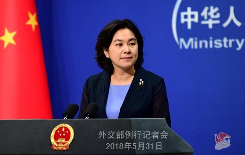 外交部发布会_2018年5月31日外交部发言人华春莹主持例行记者会,并回答中外记者的