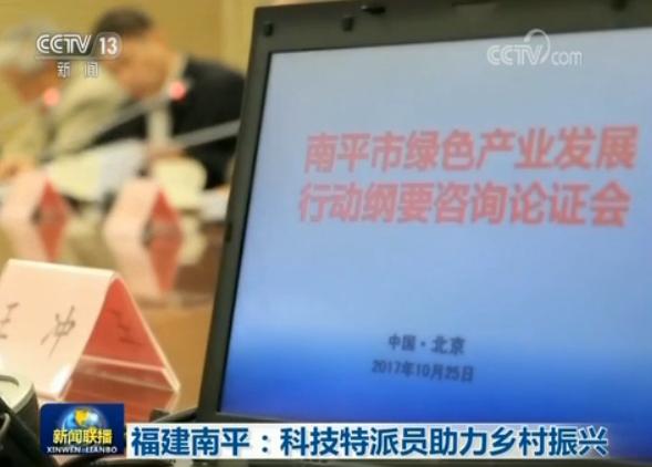 福建南平:科技特派员助力乡村振兴