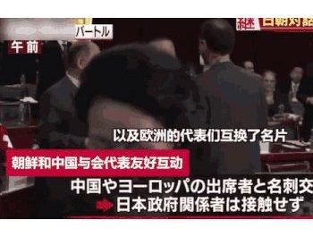 朝鲜代表对中日代表截然不同的态度