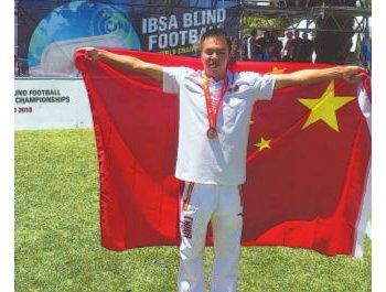 """盲人""""世界杯""""中国登上领奖台"""