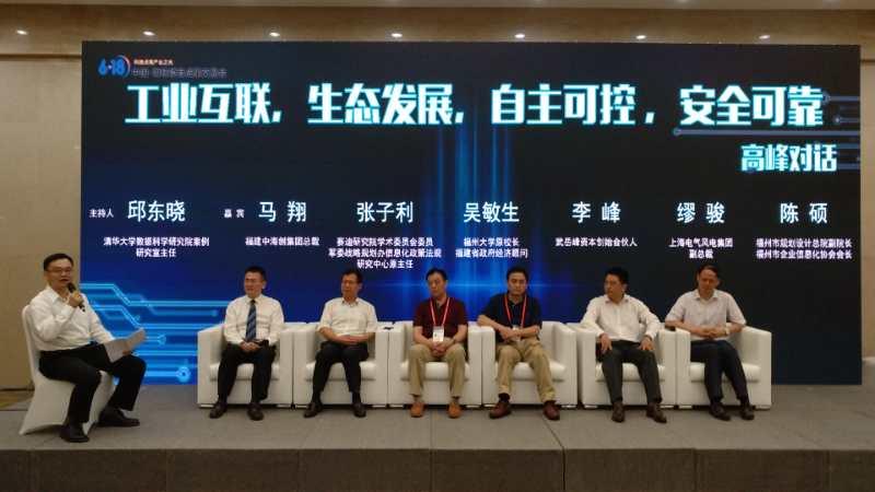 bob电竞:工业互联网-自主发展之路高峰论坛在榕举行