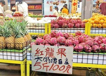 继香蕉、菠萝价格崩跌 火龙果农的噩梦恐成真