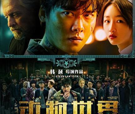 """电影《动物世界》热映 演员刘奔""""本色出演"""""""
