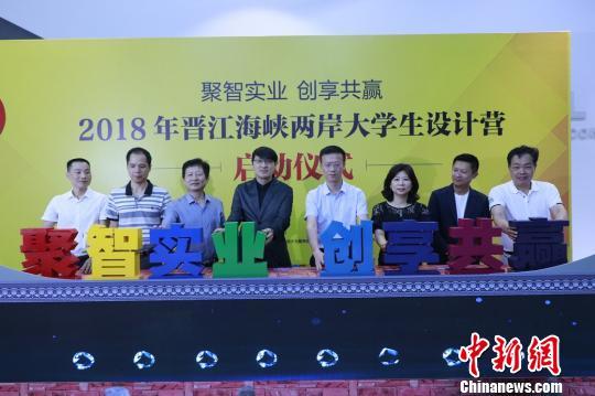 两岸高校学生福建晋江比拼工业设计