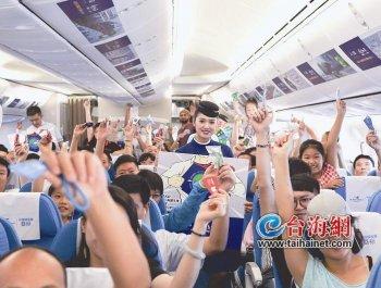 厦航推出联合梦想主题航班