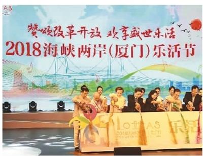 2018海峡两岸乐活节在厦门海沧举办