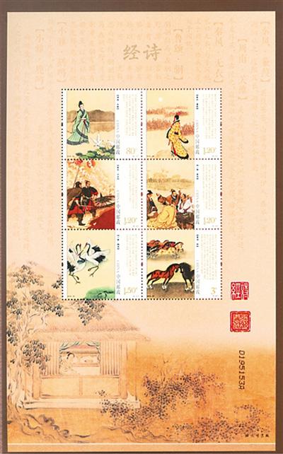 诗经 特种邮票发行首发式近日举行图片