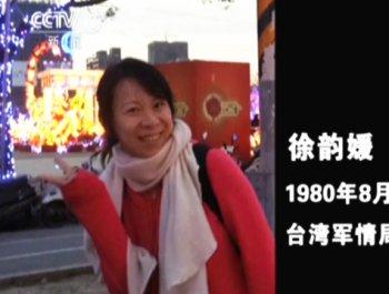 """台湾""""千面女郎""""成功策反国家机关工作人员"""
