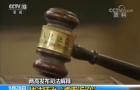 拿什么治虚假诉讼?厦门法官呼吁三招打假!(3)