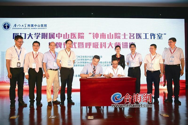 厦门大学附属中山医院与钟南山签约 成立钟南山院士名医工作室 系国内首个