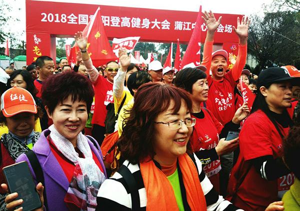 2018全国重阳登高健身大会在成都举行