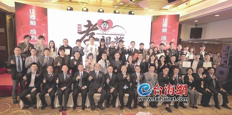 岸共谱词曲传颂中华孝道 旺旺孝亲奖词曲创作大赛 昨在上海颁奖