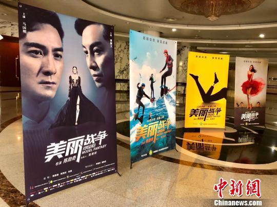 香港导演陈勋奇执导公益励志电影《美丽战争》在中国残联举行公映发布会