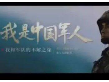 中国军宣视频在推特上火了!