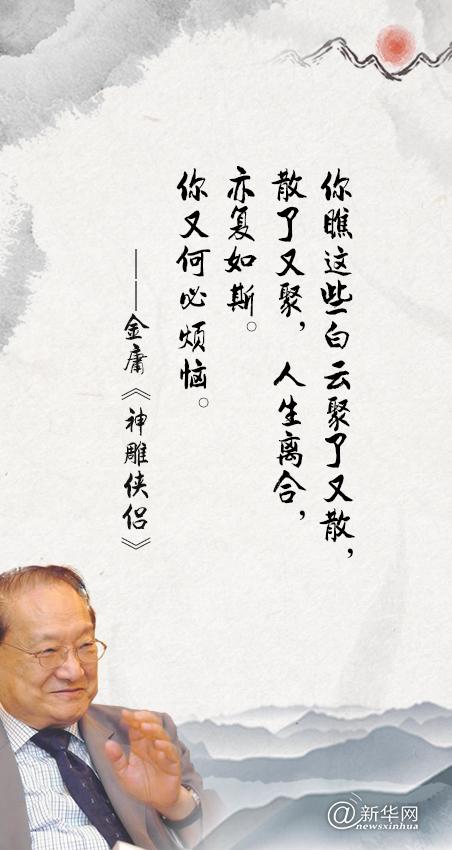 """重温金庸金句,走进不一样的""""江湖""""【组图】"""