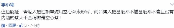 台媒体人:金庸的书中有个台湾人最熟悉、最痛心的称呼