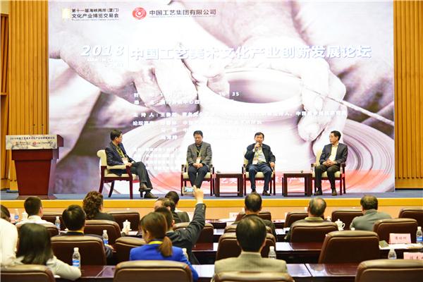 """助推""""艺公益"""" 中国工艺美术文化产业创新发展论坛在厦门举行"""