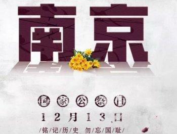 国家公祭日|生于南京的95后女军人