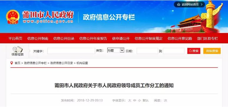 《开心快三注册》_福建莆田市人民政府领导成员最新工作分工公布