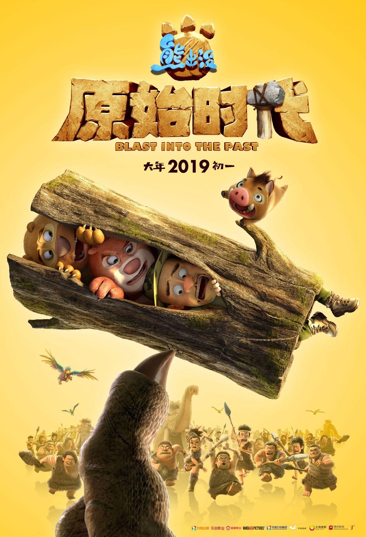 《熊出没》第六部大电影《熊出没·原始时代》将于2019年2月5日大年初一2D、3D同步上映,为让观众提前感受过年气氛,电影在2019年1月19日、20日14:00-16:00开启全国点映场。本次《熊出没·原始时代》点映场总票房突破1500万,上座率及票房第二天均逆跌上涨,两天均居于同时段第一;猫眼评分9.