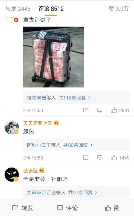 """林更新晒年夜饭被""""群嘲""""引网友纷纷晒照""""安慰"""""""