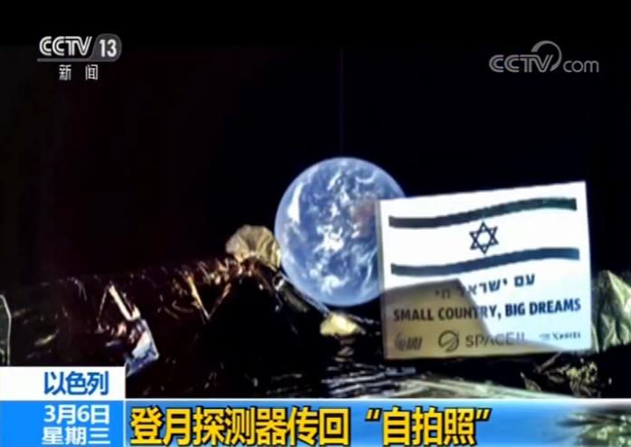 """以色列""""创世纪""""号登月探测器传回""""自拍照"""""""