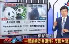 """人送熊猫,你还猕猴?台湾""""行政院长""""苏贞昌再次因言惹议(2)"""