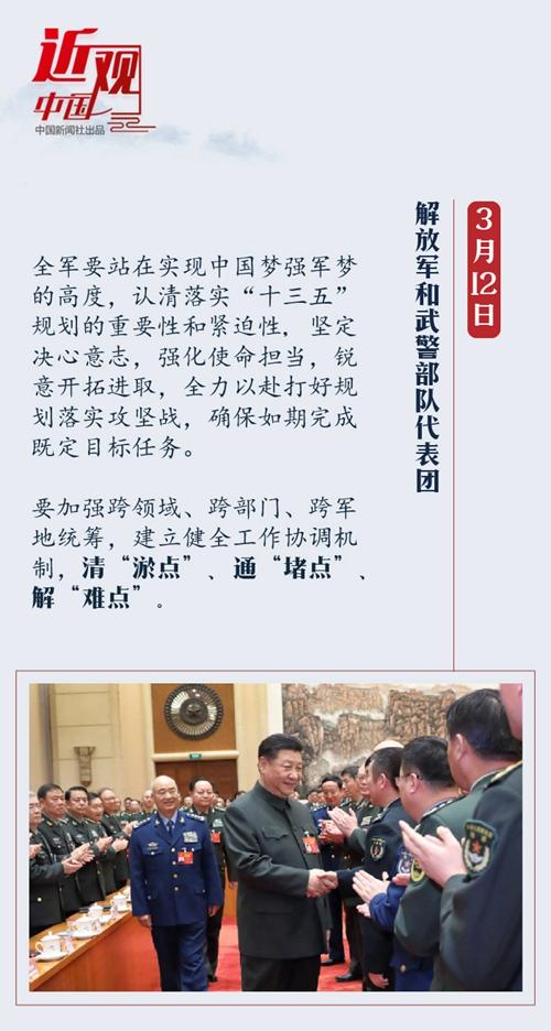"""关键之年,习近平解答国家治理""""方程式""""(3)"""