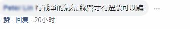 """日本新年号""""令和"""" 台学者借此批台当局:搞""""令战""""毁两岸(2)"""
