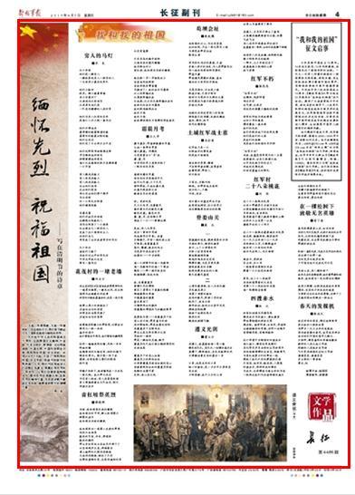 写在清明节的诗章:缅怀先烈 祝福祖国