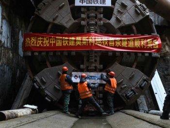 中國企業在俄羅斯承建的首條地鐵隧道貫通