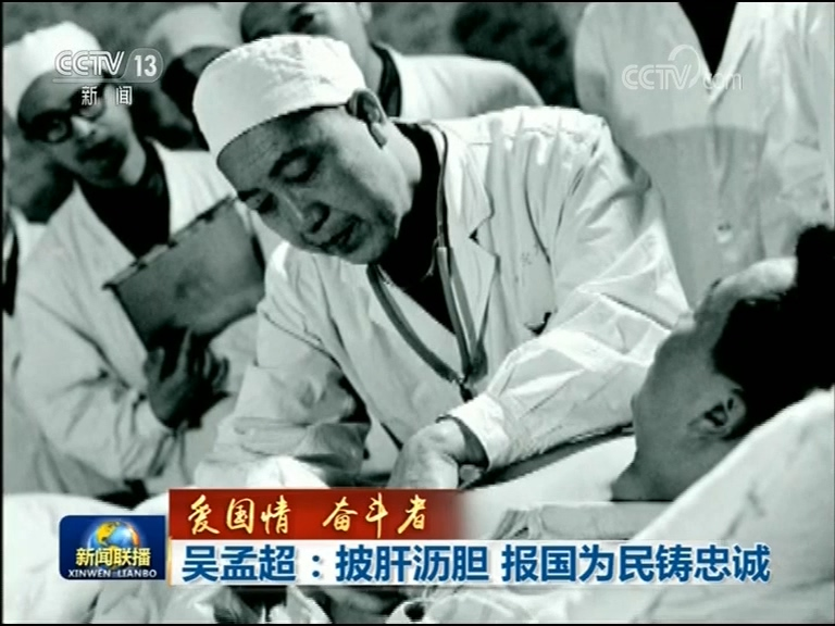 国家最高科技奖获得者吴孟超:披肝沥胆 报国为民铸忠诚
