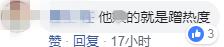 """呵呵!台湾羽毛球女将夺冠,蔡英文又使出""""硬蹭神功"""""""