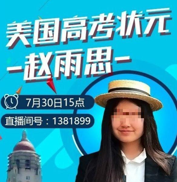 花650万美元上斯坦福的中国富豪之女被开除 步长制药回应(2)