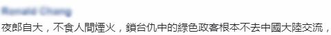 """离谱!苗栗县政府文宣材料印大陆节日被绿营炒作""""统战"""""""