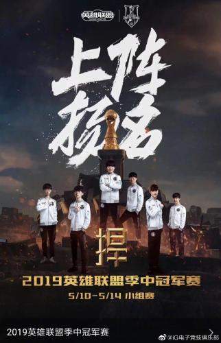 IG大热出局无缘MSI决赛 这支世界冠军队伍怎么了?(2)