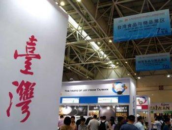 310家台企在榕参展第二十一届海交会