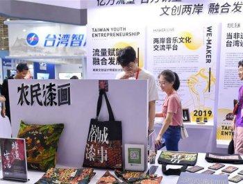 海交会:台湾文创掘金大陆市场