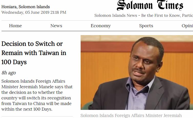 """是否与台湾""""断交""""?所罗门群岛外长:100天内决定!"""