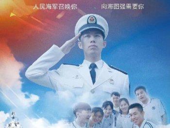 海軍2019招生宣傳片發布
