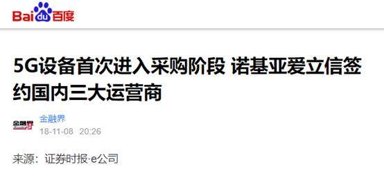 中国5G网络招标中的这两个大赢家,要让美国政府尴尬了……