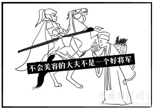 """中超直播:【古人有癮】屠呦呦團隊""""大招""""背后,有一個會美容的將軍(2)"""