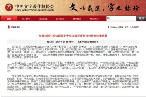 知网被判侵权汪曾祺作品 文著协首起维权案胜诉