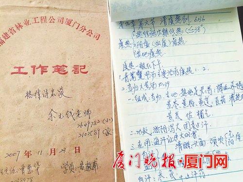 """78岁的黄毅甫老年大学""""求学""""18载 成身边人的""""保健卫士"""""""