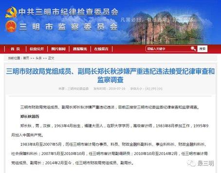 三明市财政局党组成员郑长秋涉嫌严重违纪违法被查