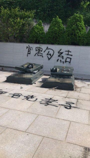 丧心病狂!香港激进派毁人祖坟!建制派强烈谴责!