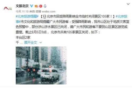 受强降雨影响 北京临时关闭105家景区